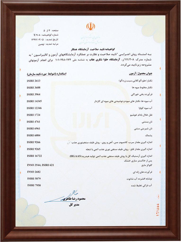 گواهینامه های تائید صلاحیت آزمایشگاه همکار از سازمان ملی استاندارد