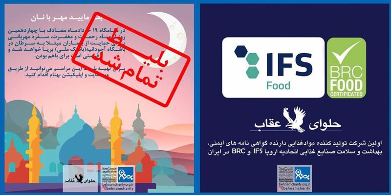 حلوای عقاب اولین دارنده استانداردهای IFS و BRC در ایران