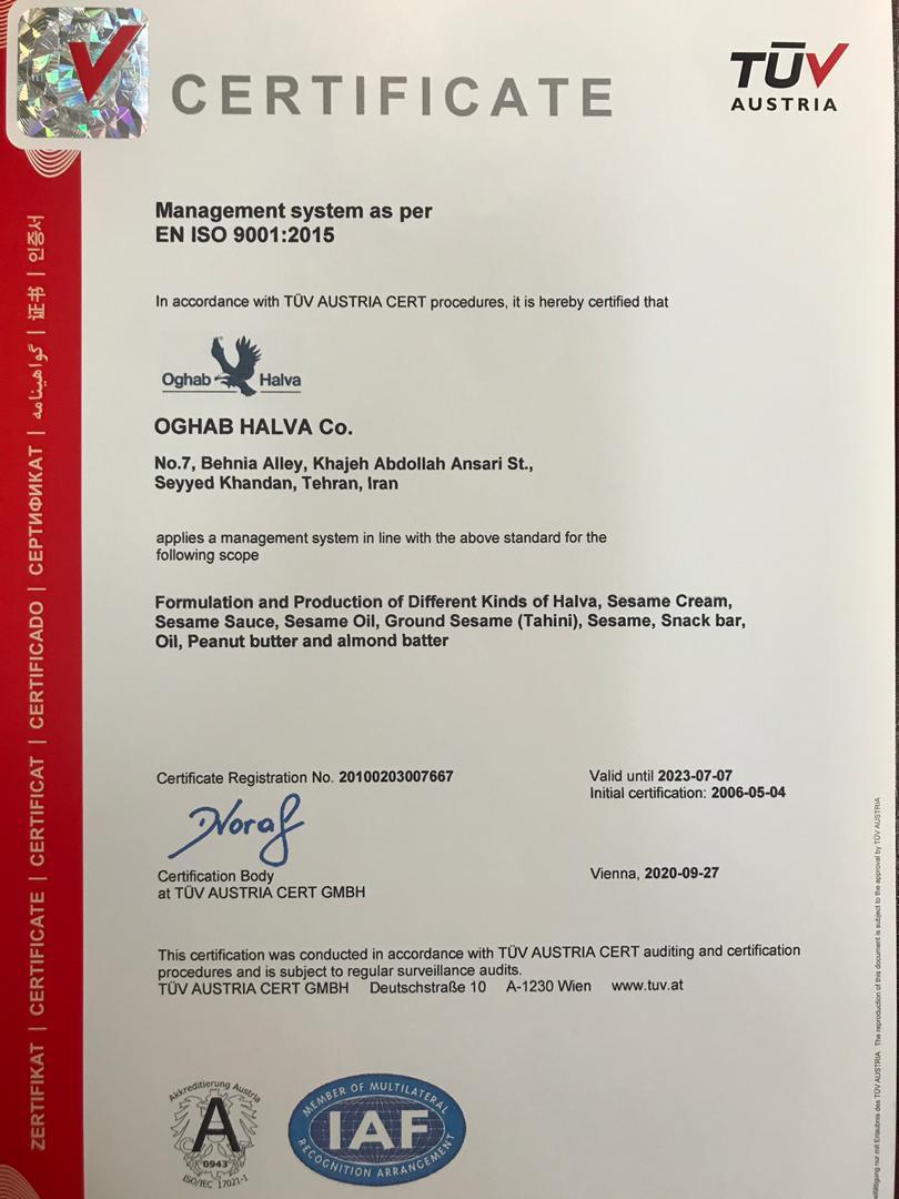 گواهینامه مدیریت کیفیت ۹۰۰۱