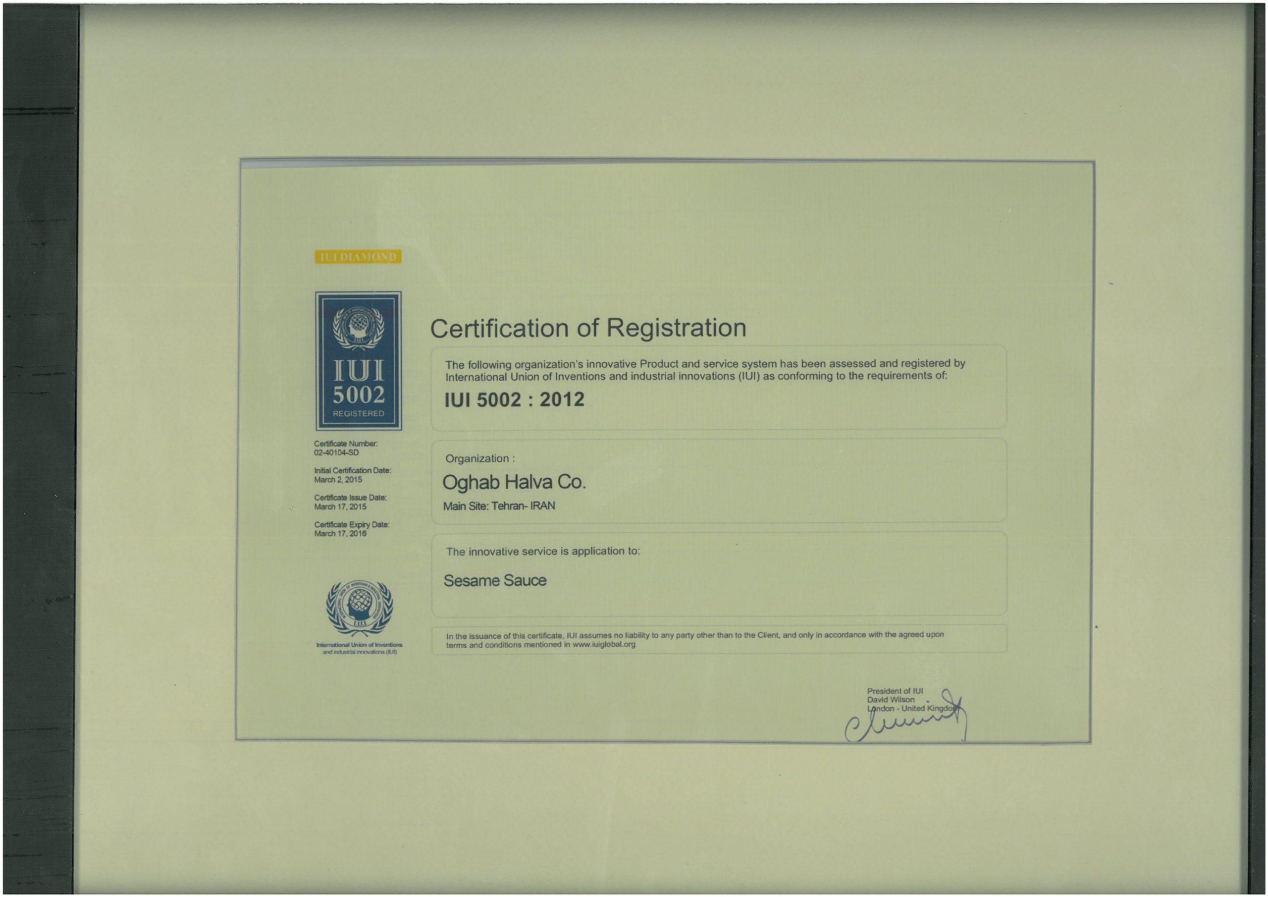 گواهینامه IUI